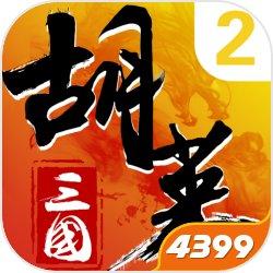 胡莱三国2(登录送橙将)