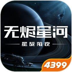 星战前夜:无烬星河(中国航天联动)