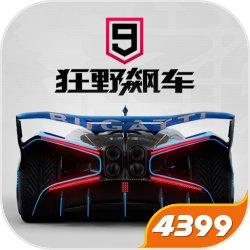 狂野飙车9:竞速传奇(预下载)