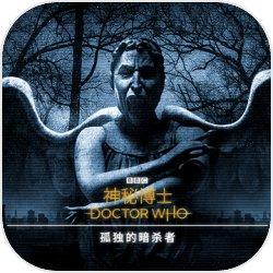 神秘博士:孤独的暗杀者