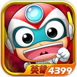 开心超人机甲联盟下载 开心超人机甲联盟安卓版下载 手机版 4399手机游戏网