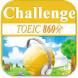 TOEIC860分听力挑战