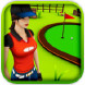 迷你3D高尔夫