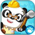 熊猫博士小巧匠