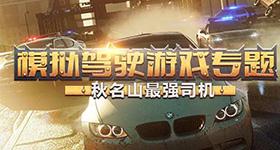 模拟驾驶游戏合辑